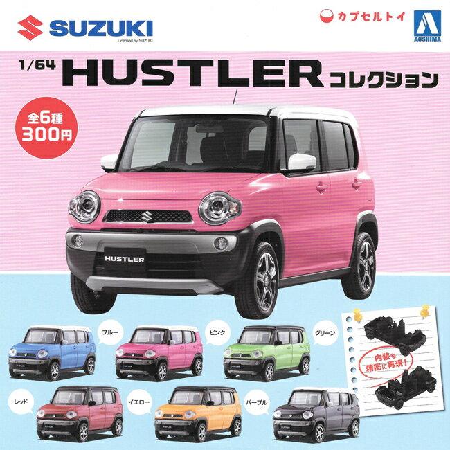 全套6款【日本正版】1比64 鈴木 Hustler 扭蛋 轉蛋 玩具車 模型 AOSHIMA - 105931