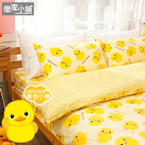 床包/雙人-超細纖維【黃色小鴨】含兩件枕套,全台最夯,LUCK DUCK全新材質,台灣製造,戀家小舖