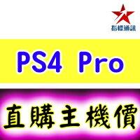 索尼推薦到【指標通訊】刷卡價 Sony PS4 Pro 1TB 主機 台灣公司貨 CHU-7017B B01 加購原廠無線手把 或 PS VR豪華全配組 更便宜