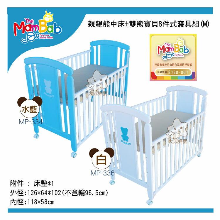 【大成婦嬰】MamBab 夢貝比 親親熊實木中床 + 雙熊寶貝寢具八件組(M號) 0