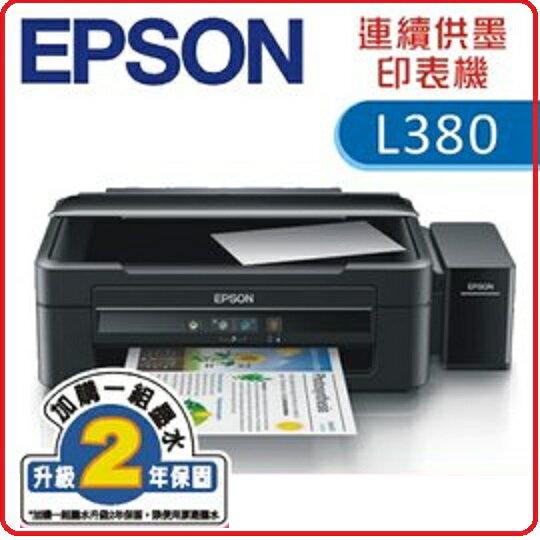 EPSON L380高速連續供墨複合機 高速三合一 列印  影印  掃描
