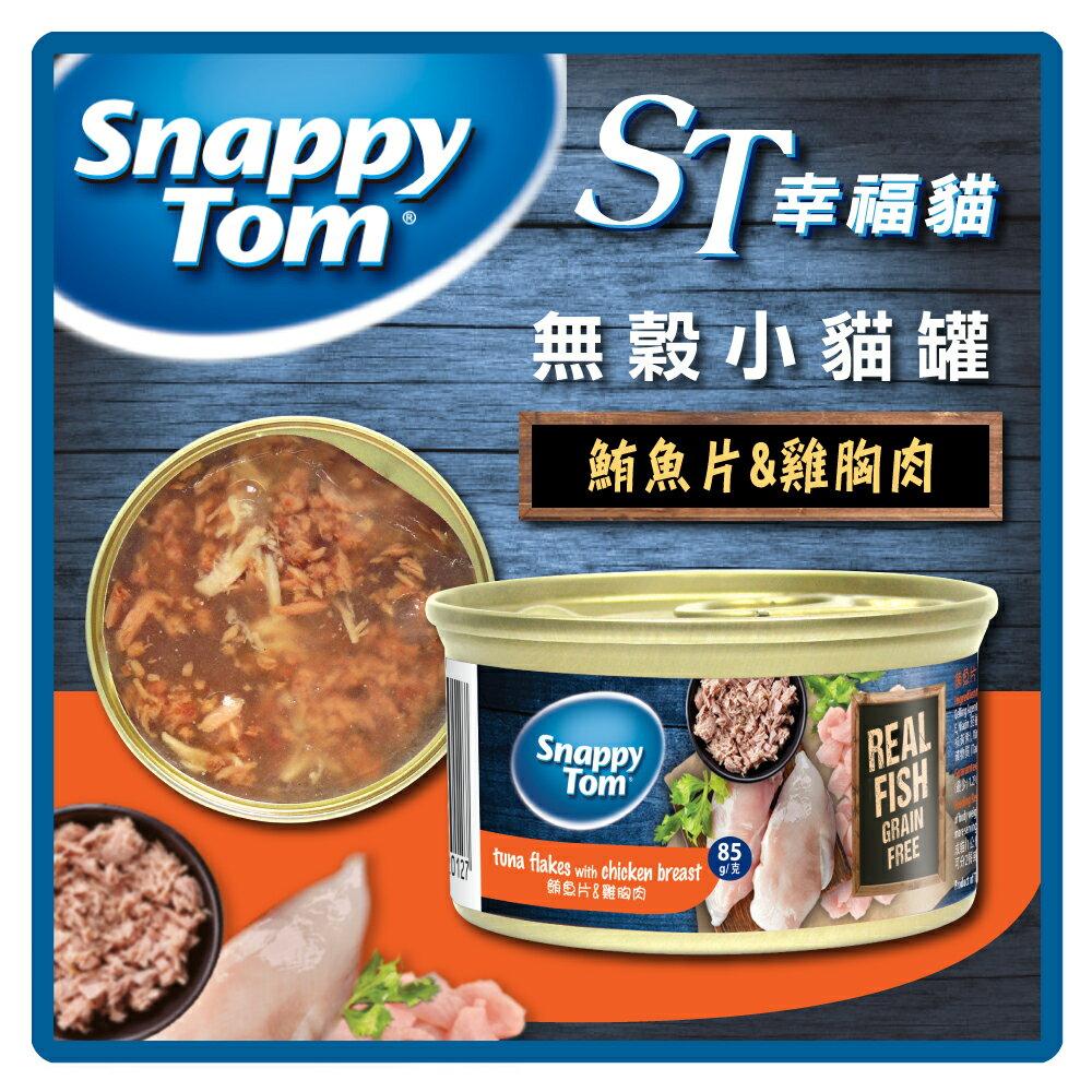 ST幸福貓 無穀小貓罐(鮪魚片&雞胸肉)85g 可超取(C002C41)