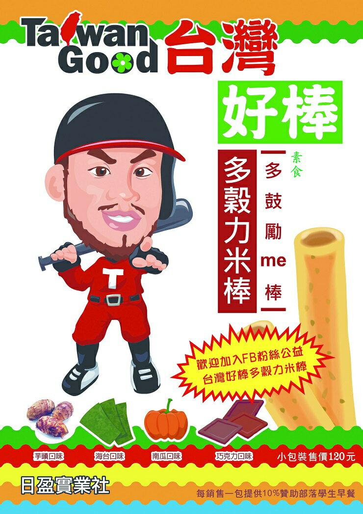 【台灣好棒】免運!!多穀力米棒(素食)(320G,約32支/包)(一箱12包)