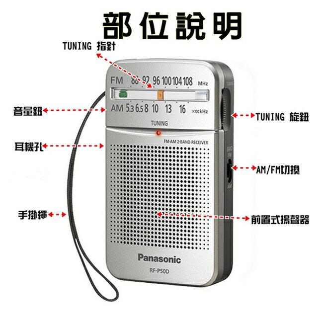 Panasonic國際牌 AM/FM二波段口袋型收音機RF-P50D(同RF-P50)口袋收音機 廣播 附耳機
