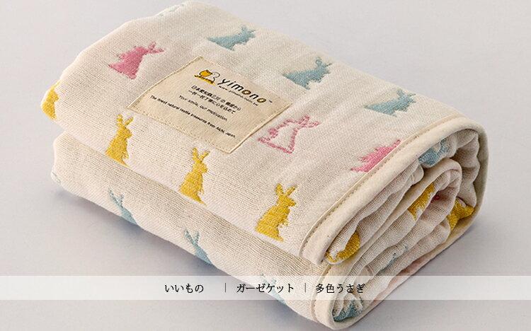 Yimono 製 純棉六層紗呼吸被 ~彩色小兔~ 四季薄被 兒童空調被 寶寶被 吸濕保暖 六重紗 三河木棉 彌月