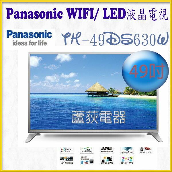 【國際~ 蘆荻電器】全新 49吋【Panasonic   WIFI/ LED液晶電視】TH-49DS630W