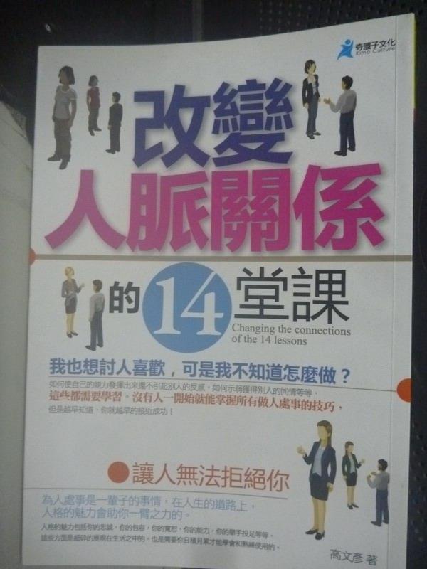 【書寶二手書T6/心理_LIP】改變人脈關係的14堂課_高文彥