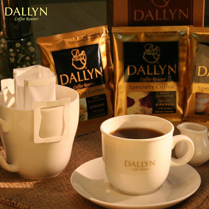 ~DALLYN Coffee ~DALLYN 義大利中南美洲莊園系列 ^| 初次體驗5種咖