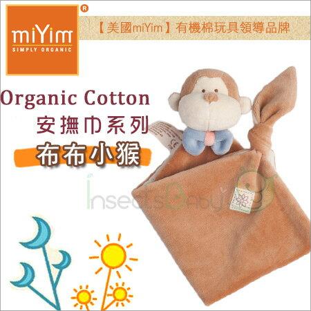 +蟲寶寶+美國【miYim】有機棉安撫巾系列-布布小猴/有機棉製品 增加寶寶安全感!《現+預》