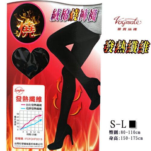 絨棉燒褲襪發熱纖維蓄熱保暖台灣製華貴