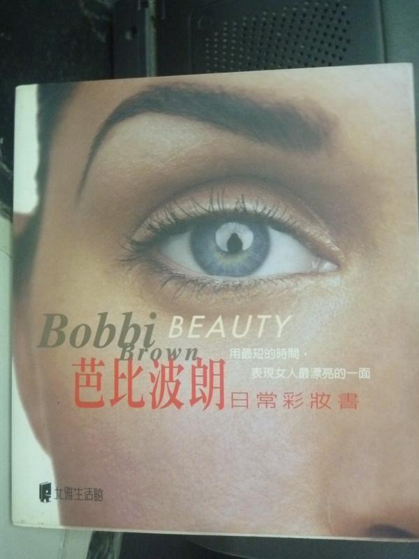 【書寶二手書T4/兒童文學_HBF】芭比波朗日常彩妝書_原價350_BOBBIBR