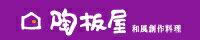 【王品集團】陶板屋餐券(全台通用)~高雄地區可自取
