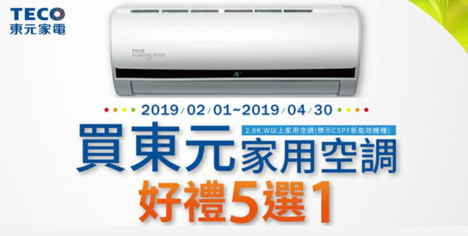 東元家電品牌館TECO - 限時優惠好康折扣