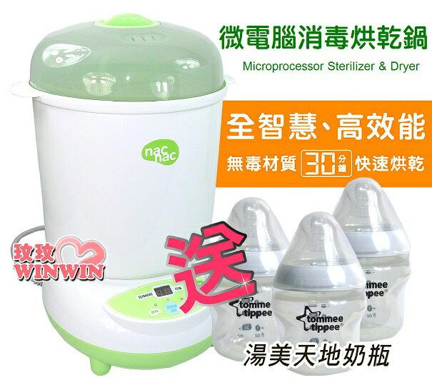 Nac Nac 微電腦蒸氣消毒烘乾鍋 UB-0022,加贈湯美天地PP奶瓶150ML 3支,消毒鍋 / 烘乾鍋