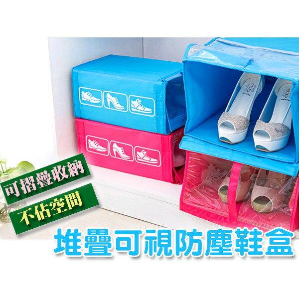 ORG《SG0209》可疊加 可視 鞋子 收納盒 收納袋 鞋盒 置物盒 防塵袋 防塵鞋盒 布鞋 球鞋 高跟鞋 軍靴 裸靴