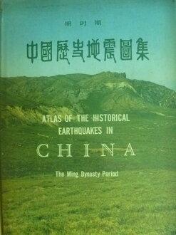 【書寶二手書T7/歷史_ZJI】中國歷史地震圖集-明時期_簡體_1986年