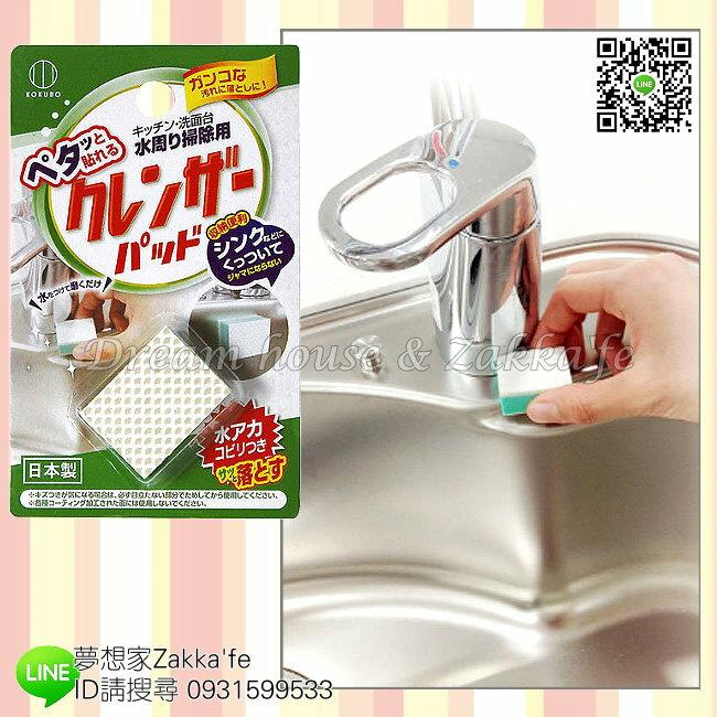 日本 KOKUBO 不鏽鋼 水垢/汙垢 專用清潔海綿 《可直接黏貼在水槽壁上喔》★ 日本製 ★ 夢想家精品生活家飾