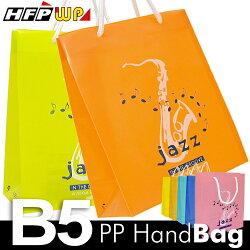 HFPWP B5手提袋 PP環保無毒防水塑膠 台灣製 BWJS317 / 個