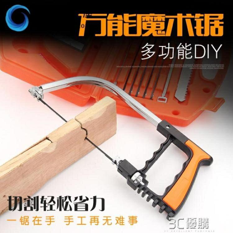 小鋸子手工鋸小型diy家用切割劇木頭神器萬能據手持多功能魔術鋸