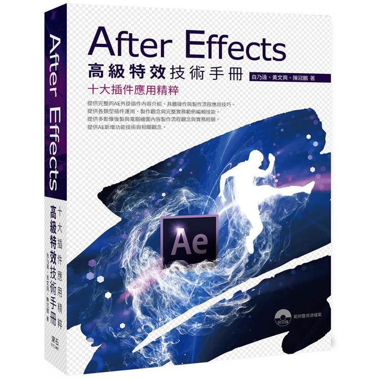 After Effects 高級特效技術手冊十大插件應用精粹 | 拾書所