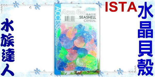~水族 ~伊士達ISTA~水晶貝殼~^~∼~美麗的水中裝飾品∼~^~