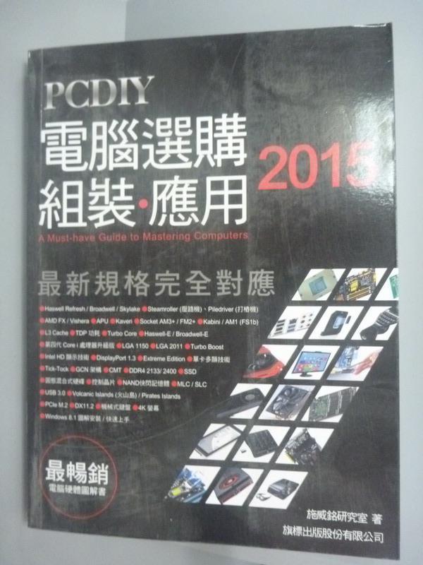 【書寶二手書T1/電腦_WEW】PCDIY 2015 電腦選購‧組裝‧應用_施威銘研究室