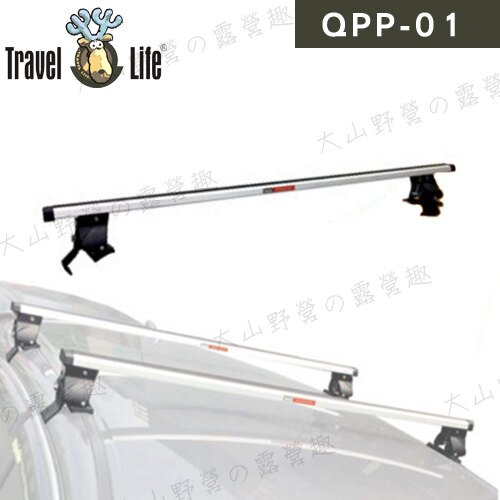 【露營趣】新店桃園 Travel Life 快克 QPP-01 鋁合金車頂式置放架 125cm 固定式 橫桿 含勾片 車頂架 行李架 旅行架 置物架