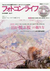 愛好攝影生活   Vol.77(2019年春季號)附DVD | 拾書所