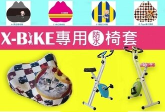 X-BIKE 系列專用防水椅套