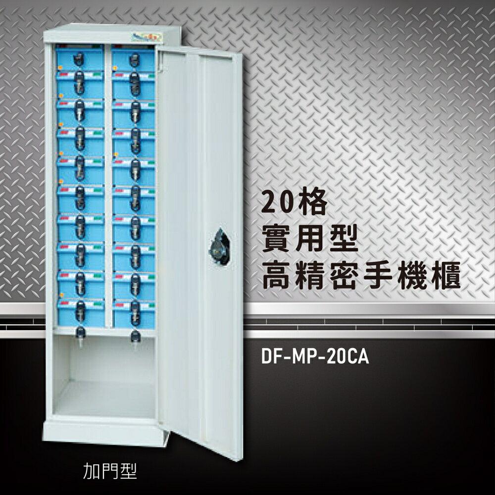 【嚴選收納】大富 實用型高精密零件櫃 DF-MP-20CA(加門型) 收納櫃 置物櫃 公文櫃 專利設計 收納櫃