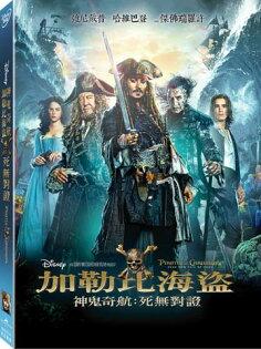 加勒比海盜神鬼奇航:死無對證DVD