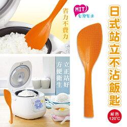 橘之屋 日式站立不沾飯匙 / 飯杓 飯勺 乾淨衛生