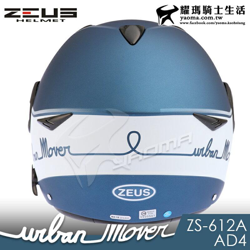 贈好禮 ZEUS安全帽 ZS-612A AD1 消光藍白 內藏墨鏡 防雨止水條 半罩帽 3 / 4罩 通勤 耀瑪騎士機車部品 2