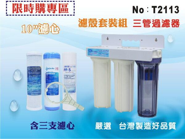 【龍門淨水】10英吋三管過濾器,附濾心一組.淨水器.水族館.軟水器.RO純水機.過濾器(貨號T2113)