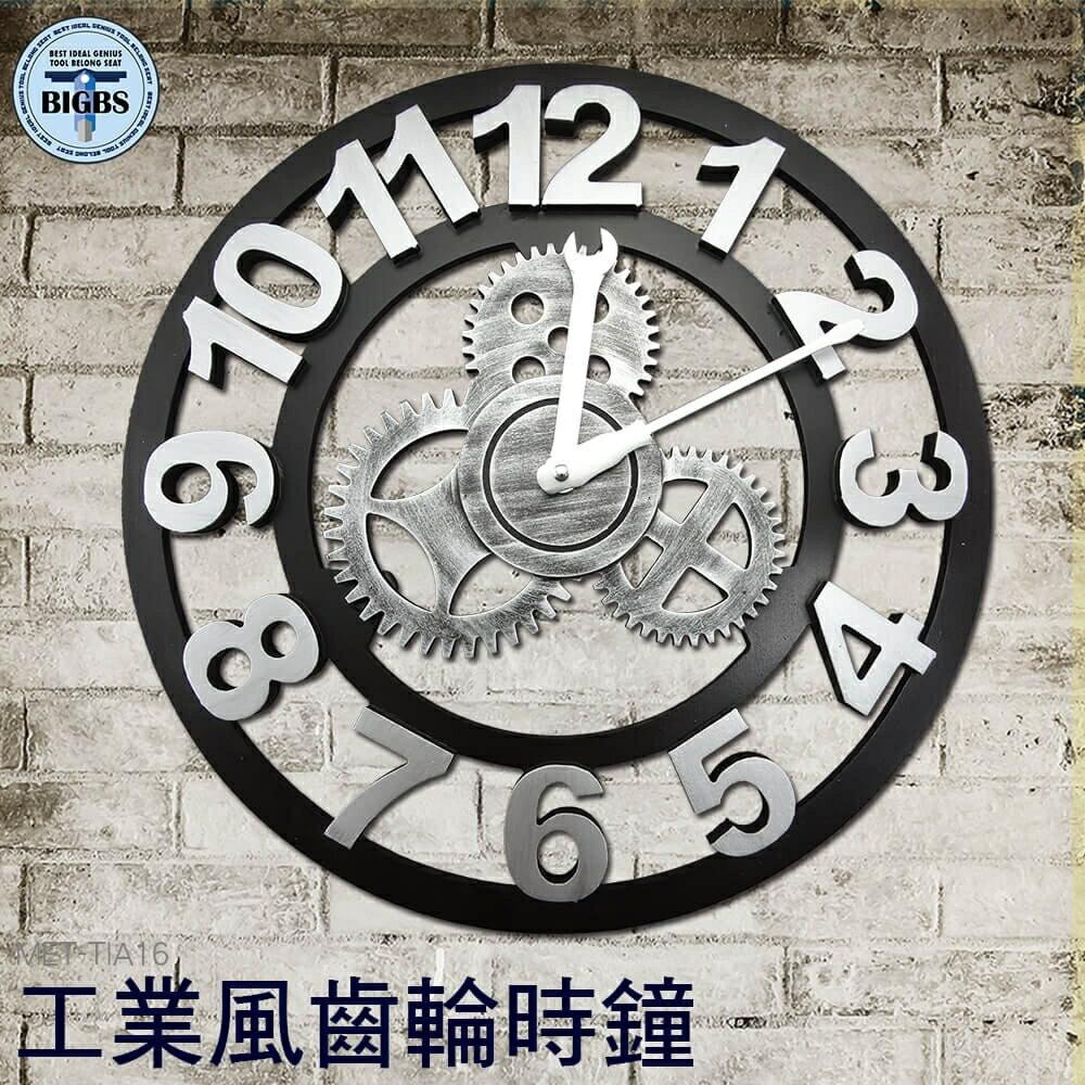 利器五金 古典鐘酒吧 齒輪時鐘 工業鐘 壁鐘 客廳臥室圓形鐘錶 家居掛表 TIA16