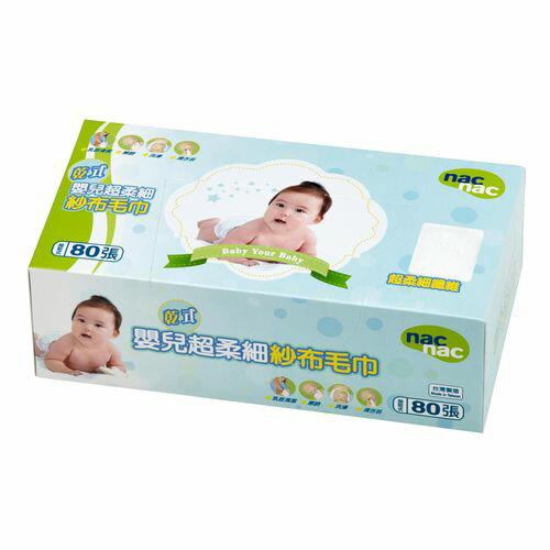 babygo:*babygo*NacNac嬰兒拋棄式乾濕兩用紗布毛巾(12盒)