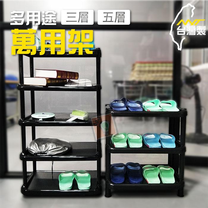 ORG《SD1502a》台灣製MIT~ 三層/五層 鞋架 收納架 置物架 三層收納架 三層置物架 多層架 拖鞋/布鞋