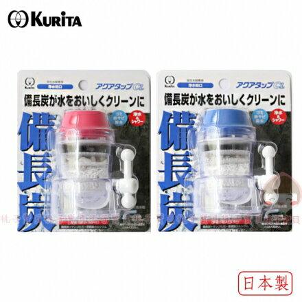 【日本KURITA】二段式大口徑備長炭濾水頭水龍頭淨水器(紅色藍色)~簡單安裝淨化過濾‧日本製