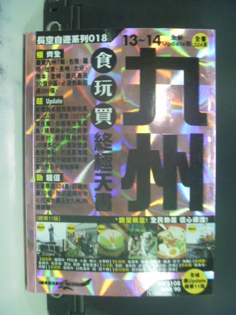 【書寶二手書T2/旅遊_OKX】九州食玩買終極天書(2013-14年版)_謝秀富