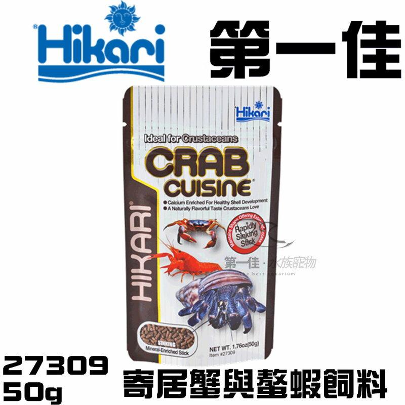 [第一佳水族寵物] 日本高夠力HIKARI【寄居蟹與螯蝦飼料27309 50g】蝦 甲殼 螃蟹 鈣 顯色