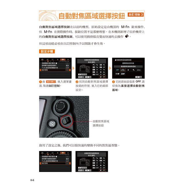 Canon 5D Mark IV 100% 使用手冊 3