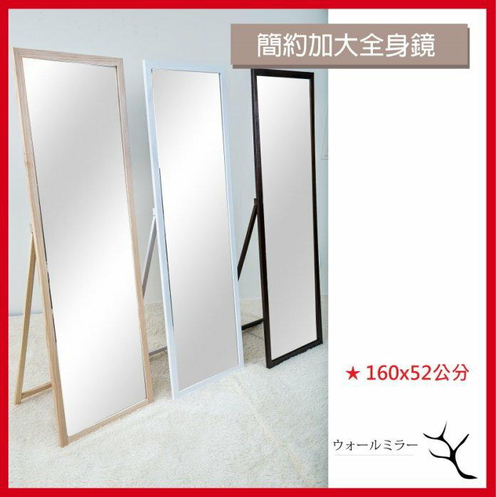 [附發票 免運] 160x52全身鏡 天然松木框 台灣玻璃 服飾店 全身鏡 立鏡 全身立鏡 穿衣鏡 化妝鏡 連身鏡 落地