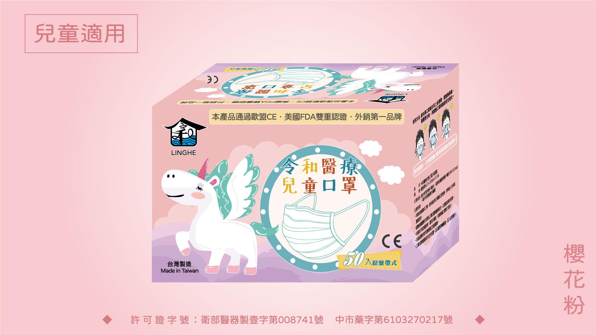 【兒童】令和醫療兒童口罩 櫻花粉 一盒50入