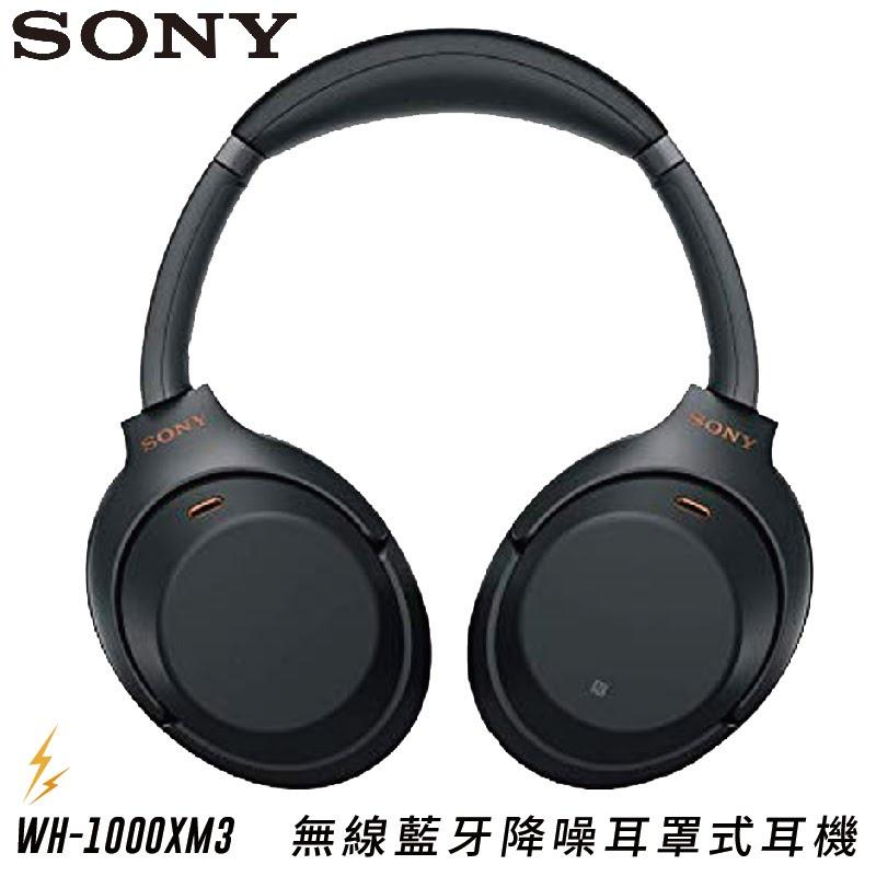 原廠保固【SONY】WH-1000XM3 無線藍芽降噪耳罩式耳機(黑/銀) 無線耳機 快充長效 降噪功能 通勤出國飛機