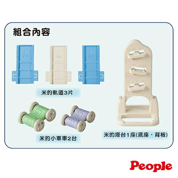 People - 米的小車車玩具組合 6