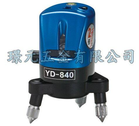 ~HU~YD~840 二倍強光型 雷射水平儀~3垂直 1水平 ~璟元 ~