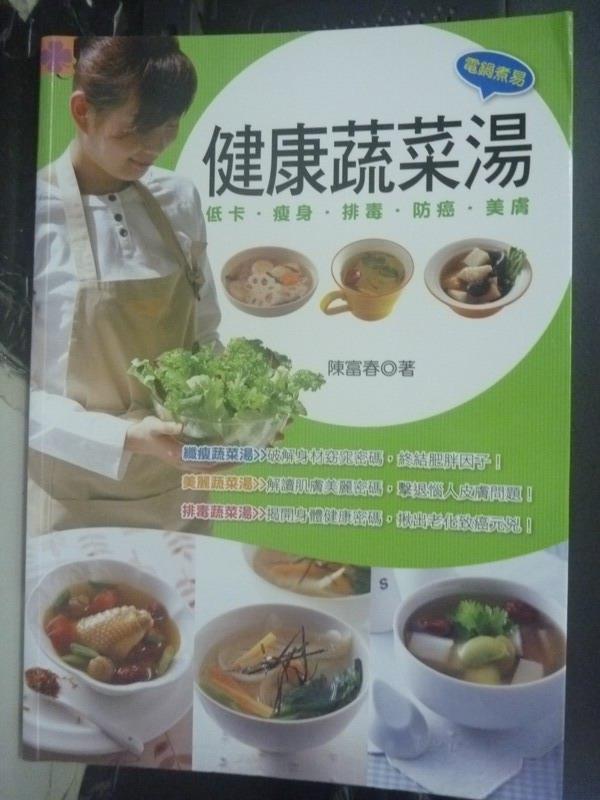 【書寶二手書T7/餐飲_ZII】健康蔬菜湯(電鍋煮易):低卡.瘦身.排毒_陳富春