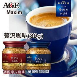 日本暢銷 AGF 咖啡 即溶咖啡 沖泡 沖泡飲品