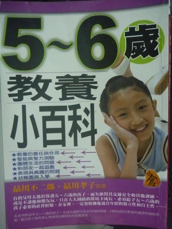 【書寶二手書T3/親子_LIZ】5~6歲教養小百科_品川不二郎.品川孝子