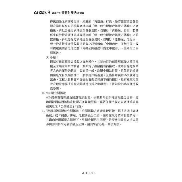 這是一本智慧財產法解題書(2版) 7